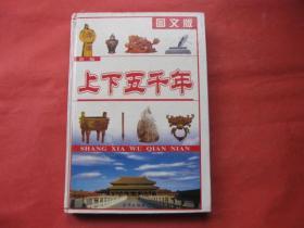新编 上下五千年(1)图文版