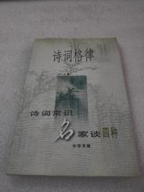 《诗词格律》 中华书局 2001年新1版3印 平装1册全