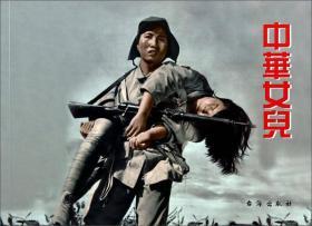 爱国主义教育经典电影连环画--中华女儿