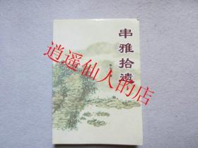 """《串雅拾遗》作者:张伯刚 临汾地区名医100杰""""之一"""