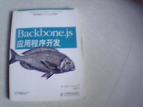 Backbone js应用程序开发 (美)ADDY OSMANI著,徐涛 译