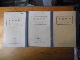 民国28年版 初中国文(第 三,四, 五册) 3本合售