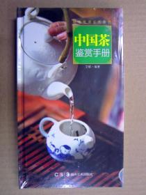 (精)城市格调鉴赏系列:中国茶鉴赏手册