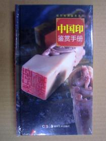(精)城市格调鉴赏系列:中国印鉴赏手册