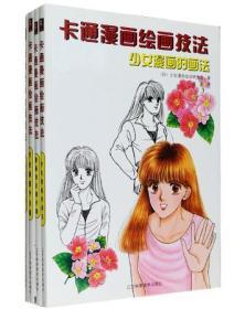 卡通漫画绘画技法系列4册:少女漫画的画法,衣服的画法之学校制服少女篇,动物的画法,漫画技法提升版。