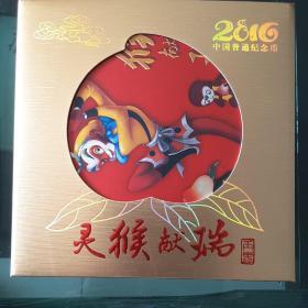 2016年生肖猴纪念币