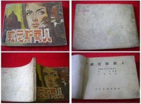 《威尼斯商人》缺本,人美1982.8一版一印,425号,外国连环画