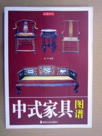 读图时代:中式家具图谱