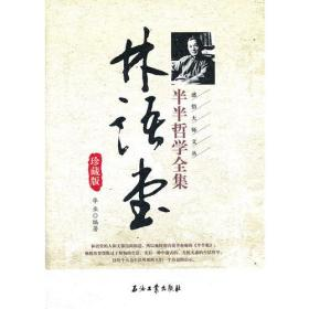 林语堂半半哲学全集