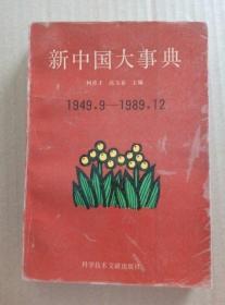 新中国大事典 1949.9—1989.12(1990年一版一印)
