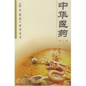 中华医药(第3辑)