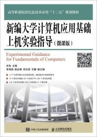 新编大学计算机应用基础上机实验指导(微课版)