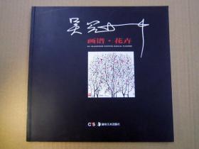 吴冠中画谱:花卉