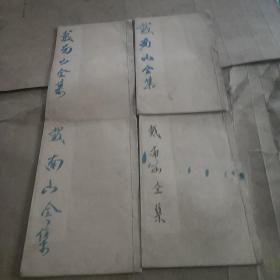 南山全集(1-9卷四册)【民国上海文瑞楼  白纸】