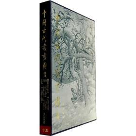 中国古代书画图目15