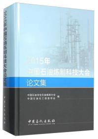 2015年中国石油炼制科技大会论文集
