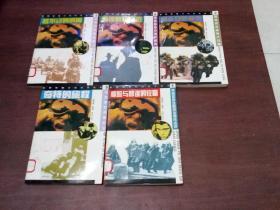 世界军警行动纪实丛书:1惊险与智谋的较量、2越不过的屏障、3剿杀白色幽灵、5奇特的旅程、6间谍就在身边共5本合售