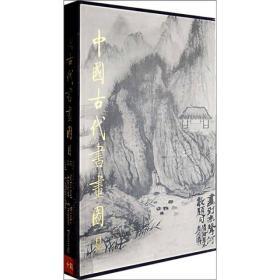 中国古代书画图目14