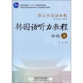韩国语听力教程初级上杨磊外语教学与研究出版社9787560090061