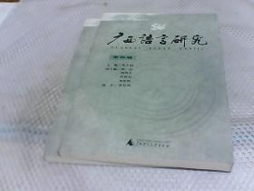 广西语言研究       第四辑.