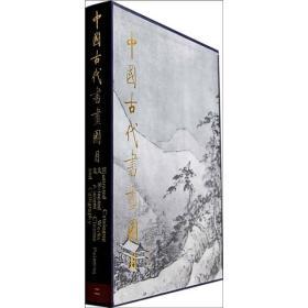 中国古代书画图目(2)(精)