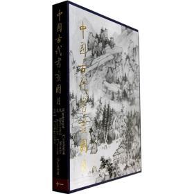中国古代书画图目 十一