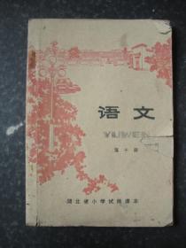 湖北省小学试用课本语文第十册