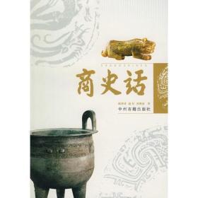 郑州古都史话丛书 商史话