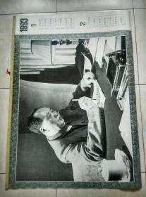 1993年1开领袖摄影挂历:珍贵的回忆-纪念毛主席诞辰100周年