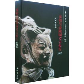 秦始皇帝陵园考古报告(2000):Report on archaeological researches of the Qin Shihuang mausoleum precinct in 2000