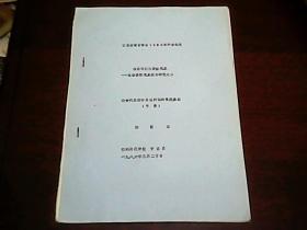 江苏省语言学会1986年年会论文:汉语词汇的羡余现象---汉语羡余现象综合研究之三+论古代汉语中名动同词的客观基础(节要)