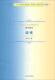 中学生文学阅读必备书系(高中部分):边城