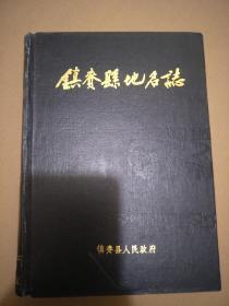 吉林省地名志丛书(3)镇赉县地名志