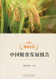 2015中国粮食发展报告
