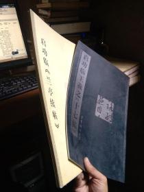 启功临《兰亭续帖》+启功临王羲之《十七帖》(书封略脏) 2本合售 2005年一版一印5000册  品好无痕