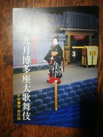 节目单:《三人吉三巴白浪》坂东玉三郎日本博多首演