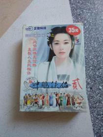 神雕侠侣 贰 (4CD+游戏手册)