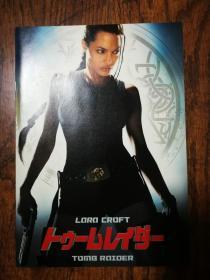 日文原版 电影《古墓丽影》宣传册(安吉露娜朱莉)