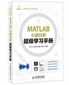MATLAB小波分析超级学习手册无