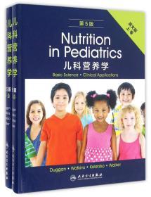 儿科营养学 第5版(上下册)