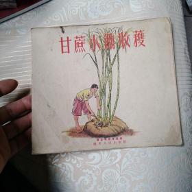 甘蔗小锄收获--图解(56年1版1印 24开彩色折页连环画)