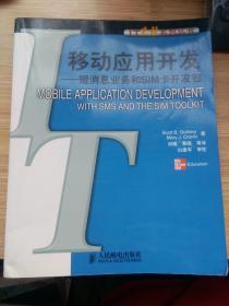 移动应用开发-短消息业务和SIM卡开发包