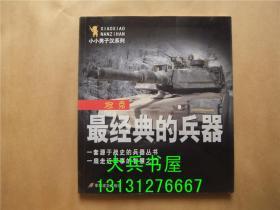 小小男子汉-最经典的兵器系列:坦克