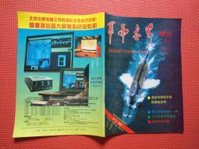 军事世界  画刊  1995年3月号