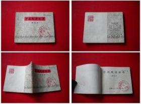 《中国成语故事》4,上海1979.5一版一印,50万册,4637号连环画,有钉眼