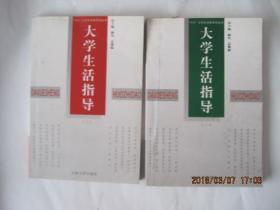 大学生生活指导(全二册,2005年1版1印,印3500册)