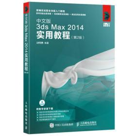 正版二手中文版3ds Max 2014实用教程 第2版9787115453679