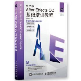 中文版After Effects CC基础培训教程 专著 时代印象编著 zhong wen ban After Effects CC