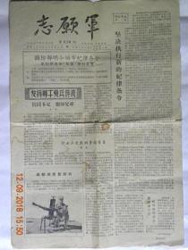 志愿军报-航空邮件业务军邮将在1957年10月20日开办.除辽宁.吉林.山东.西藏不通航不能邮寄航空邮件.其它各地都可以邮寄.1957年8月1日实行新的《中国人民解放军纪律条令》1957年