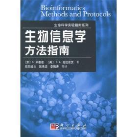 生物信息學方法指南